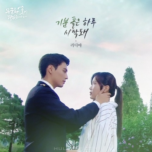 Lydia – Lovers in Bloom OST Part.22