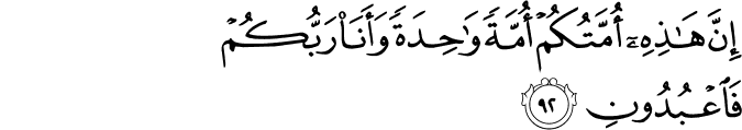 Surat Al Anbiya Ayat 92