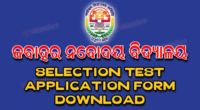 Odisha Jawahar Navodaya Vidyalaya Selection Entrance Test 2017, Keydates, Application form download,  odisha jnv schools admission entrance exam, Eligibility, Exam Details, Exam Pattern, Application Forms,  www.nvshq.org,