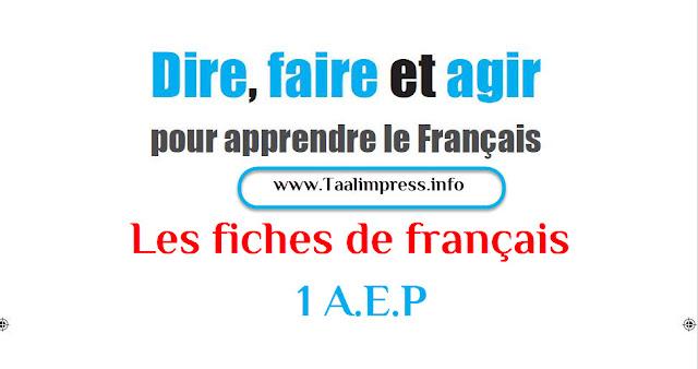 جذاذات الفرنسية للمستوى الأول ابتدائي