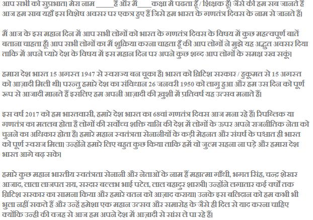 Speech On Republic Day in Hindi Paper