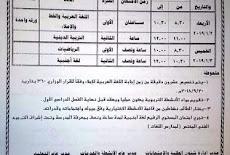 جدول امتحانات التيرم الاول محافظة الشرقية 2018/2019 اعدادية الشرقية ابتدائية الشرقية