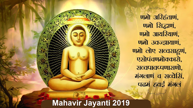 10 Best Mahavir Jayanti 2019 Greeting Pictures and Images for...