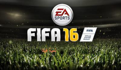 أفضل تحميل لعبة 2016 FIFA كاملة النسخة الاصلية 2016