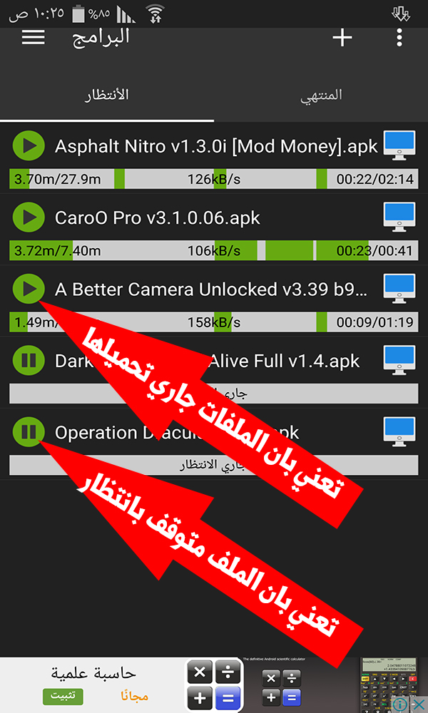 برنامج Advanced Download Manager