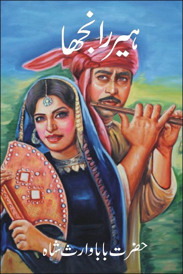 Heer Warish Shah complete original book in Punjabi Poetry