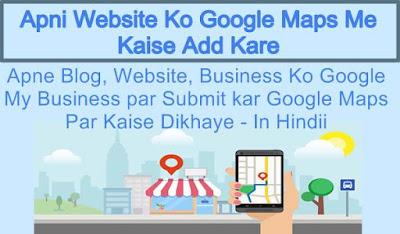 Apni Website Ya Blog Ko Google Maps Par Kaise Add Kare