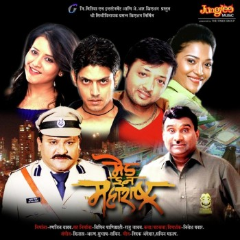 Made In Maharashtra 2016 Marathi Movie Download