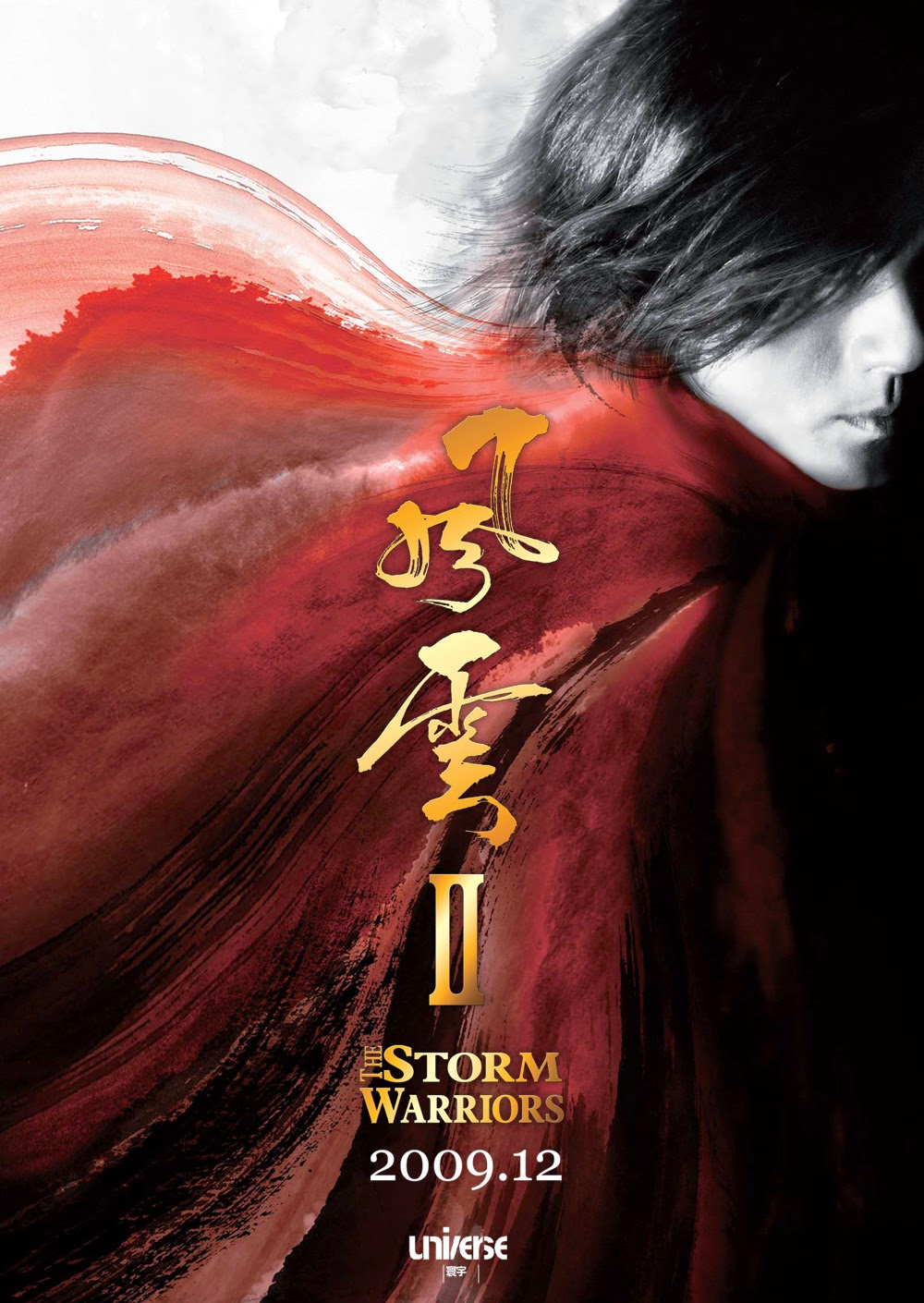 The Storm Warriors 2 ฟงอวิ๋น ขี่พายุทะลุฟ้า 2 [HD][พากย์ไทย]