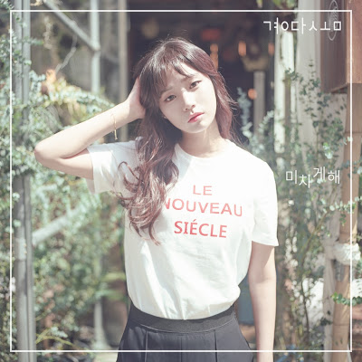 Kyung Dasom - Fall In Love.mp3
