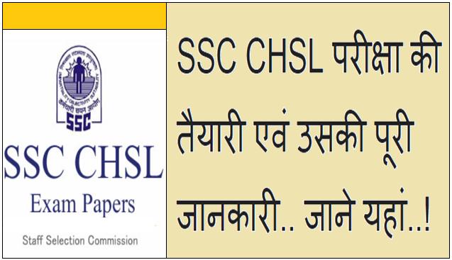 SSC CHSL परीक्षा की तैयारी एवं उसकी पूरी जानकारी