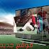 الدرس 120: موقع جديد لمشاهدة كل القنوات العربية bein والمزيد