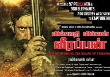 Watch Villathi Villain Veerappan (2016) DVDScr Tamil Full Movie Watch Online Free Download