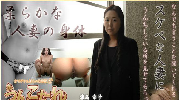 Unkotare ki170819 素人自然便 Sachiko Tsushima 津島 幸子 40歳