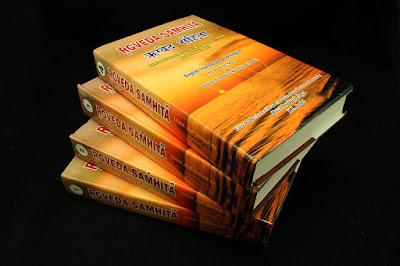 Rig Veda-Sakshyam-magazine