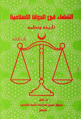 تحميل كتاب القضاء في الدولة الإسلامية pdf تاريخه ونظامه