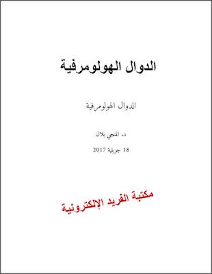 كتاب الدوال الهولومرفية pdf برابط مباشر، قراءة وتحميل كتاب الدوال الهولومرفية pdf أونلاين، الدوال اللوغارتمية، الدوال الأسية في الرياضيات pdf