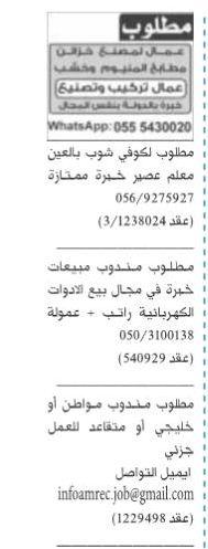 وظائف شاغرة من جريدة الخليج الاماراتية اليوم 18 يوليو 2017.