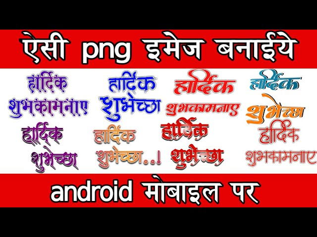 How To Download Marathi Hindi Calligraphy Font On Android