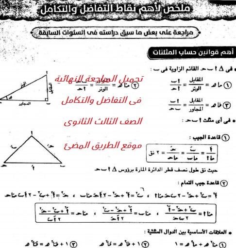 تحميل المراجعة النهائية فى التفاضل والتكامل لكتاب المعاصر الصف الثالث الثانوى  2019