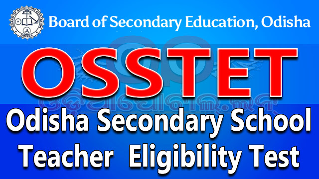 "BSE Odisha: Download ""OSSTET 2018 - Paper 1 and Paper 2"" Exam Online Admit Card"