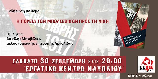 """Βιβλιοπαρουσίαση: """"Οκτώβρης 1917 - Η πορείας των Μπολσεβίκων προς τη νίκη"""""""