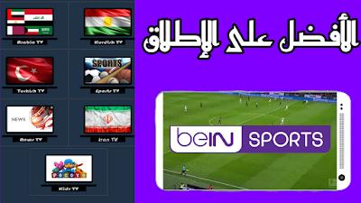 أفضل المواقع لمشاهدة القنوات والمباريات بدون تقطيع