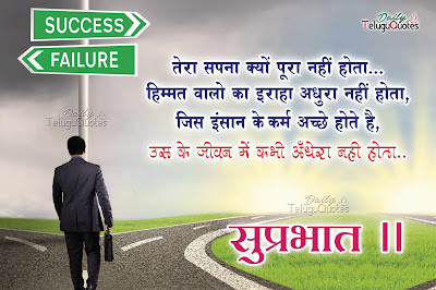 best-good-morning-quotes-in-hindi-with-suprabhat