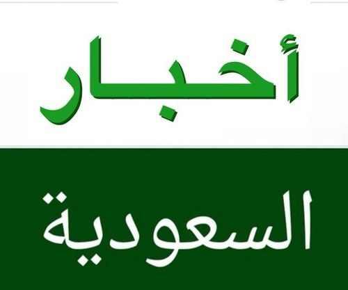 أخبار السعودية اليوم الثلاثاء 28/3/2017 القوات السعودية تنجح في احباط هجوم للحوثيين على الحدود السعودية