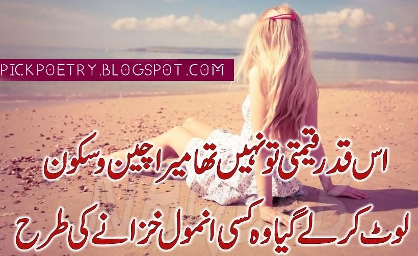 Top Urdu 2 Lines Sad Shayari Images & Pics - 2 Line Urdu Poetry
