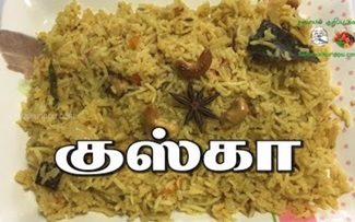 Kuska Recipe in Tamil | Plain Biryani Recipe in Tamil | Kuska Biryani Recipe in Tamil