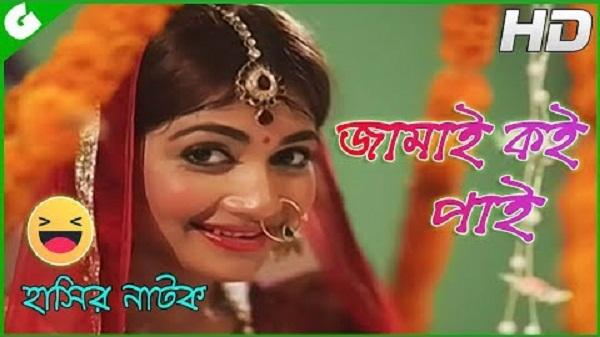 Jamai Koi Pai (2017) Bangla Comedy Natok Full HDRip 720p