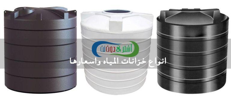 اسعار خزانات المياه فى مصر 2018 وافضل انواع