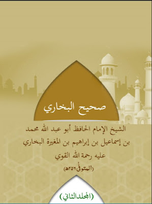 Download: Sahih Bukhari – Volume 2 pdf in Arabic