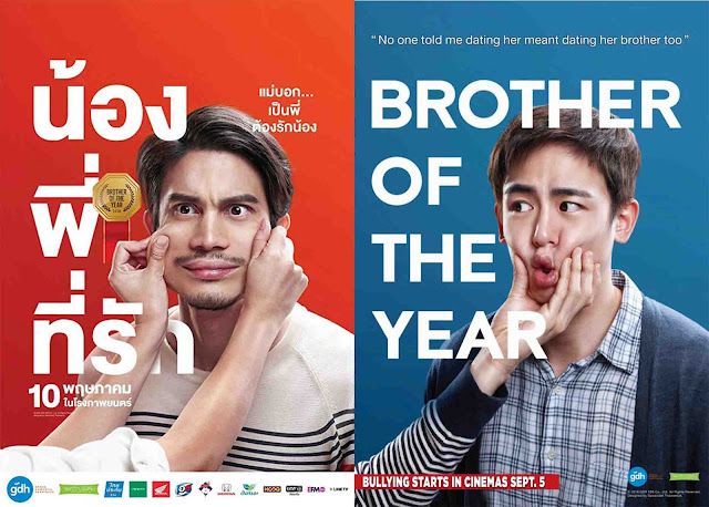 Drama Film Thailand Brother of the Year