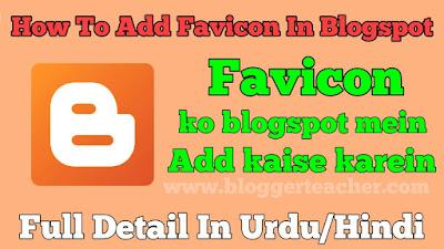 blogspot-blog-mein-favicon-kaise-add-karein