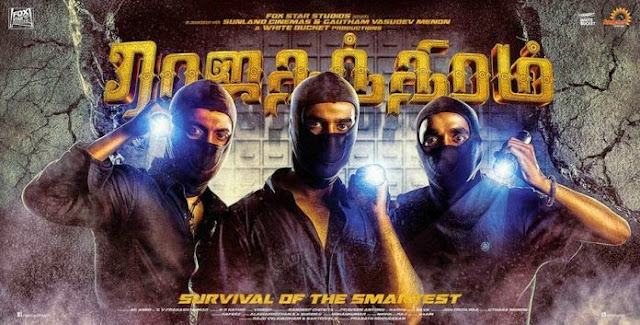 Rajathanthiram Movie Review