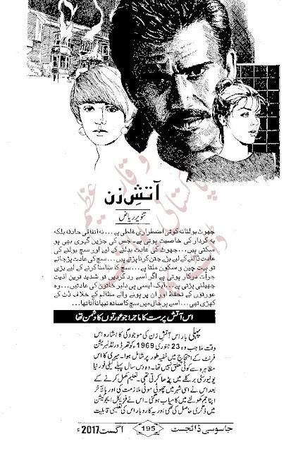 Free download Aatish e zan novel by Tanveer Riaz pdf