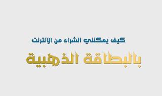 هل يمكن الشراء عبر الانترنت بواسطة البطاقة الذهبية لبريد الجزائر,هل استطيع الشراء بالبطاقة الذهبية من الانترنت ,