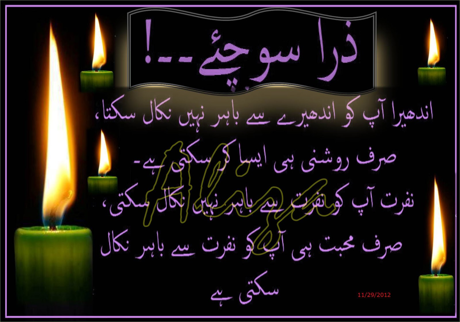 Urdu quotes about friend Home decoration tips in urdu
