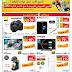 Xcite Kuwait - Promotions