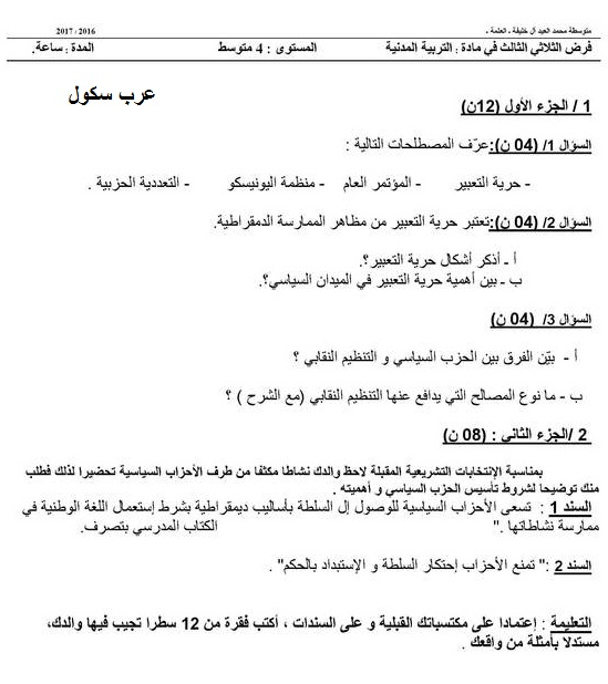 http://www.arabsschool.net/2017/04/exams-4am-trims3-2017.html