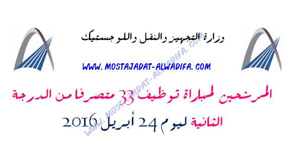 وزارة التجهيز والنقل واللوجيستيك المرشحين لمباراة توظيف 33 متصرفا من الدرجة الثانية ليوم 24 أبريل 2016