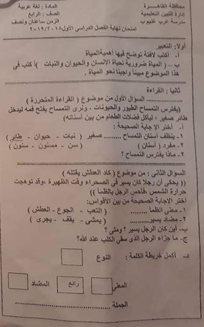 امتحان لغة عربية للصف الرابع الابتدائي ترم أول 2019 ادارة التبين التعليمية