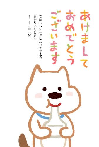お餅を食べる犬のお絵かき年賀状(戌年)