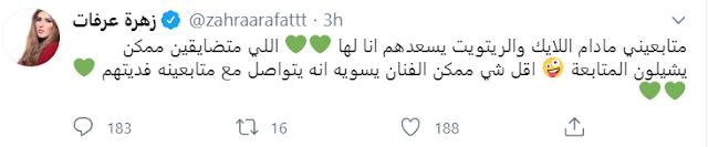 تغريدة زهرة عرفات