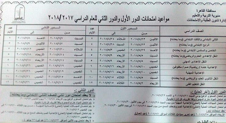 جداول امتحانات نصف العام الترم الثانى محافظة القاهرة جميع الصفوف 2018