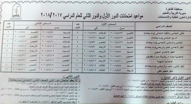جداول امتحانات محافظة القاهرة اخر العام 2018
