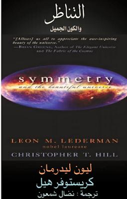 تحميل كتاب التناظر والكون الحميل .PDF برابط مباشر-مترجم كاملاً