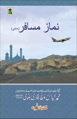 Download: Namaz-e-Musafir – Hanafi pdf in Farsi